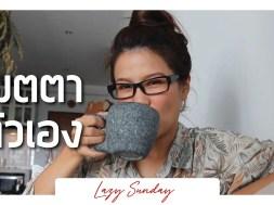 Lazy sunday จิบชาอุ่นๆกับส้ม | 3-4 คลิปที่ผ่านแจ้ขอสารภาพ…