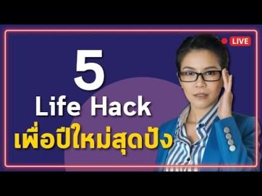 5 Life Hack เพื่อปีใหม่สุดปัง