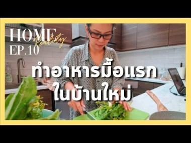 Home Reality EP10 | ทำอาหารมื้อแรกในบ้านหลังใหม่ / ติดป้ายบ้าน/ ของเข้าบ้านจุก