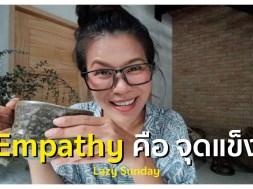 "Lazy Sunday | ""Empathy"" คือ จุดแข็ง"