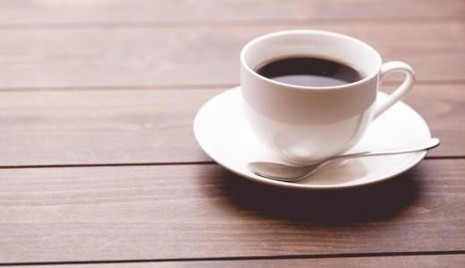 コーヒーは体に良いの?悪いの?どんな効果があるか調べてみた!