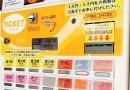 第一次在日本用點餐機就上手~附日文翻譯說明