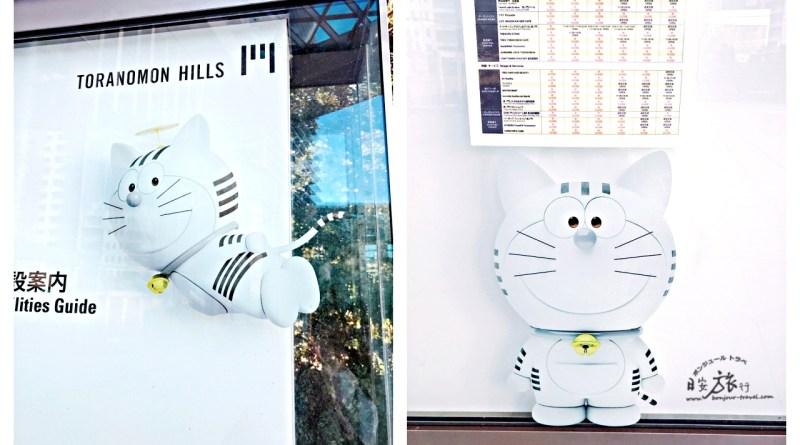 (東京- 虎之門) 世上唯一一隻來自未來東京的白色機器貓Toranomon~虎之門之丘 Toranomon Hills