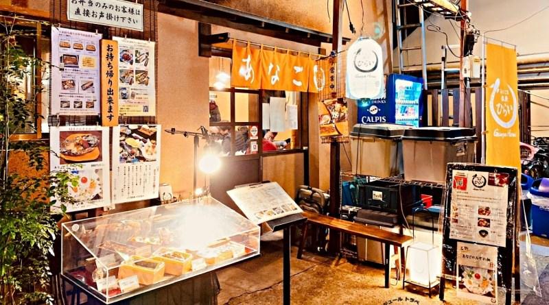 (東京-銀座) 藏身於長屋中的多重美味穴子魚料理~あなご屋  銀座  ひらい