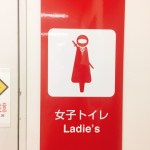 ぶらり女の一人旅〜大阪から適当にバスに乗って1泊2日してくるよ!伊賀編