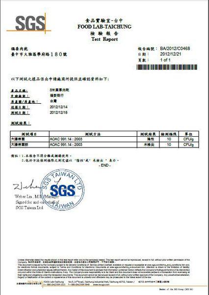 8哩米豬肉乾SGS檢驗