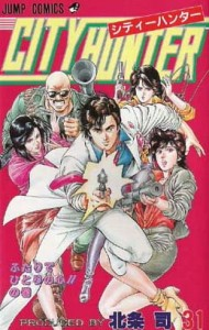 City_Hunter_Jump_Comics_edition_volume_1-190x300