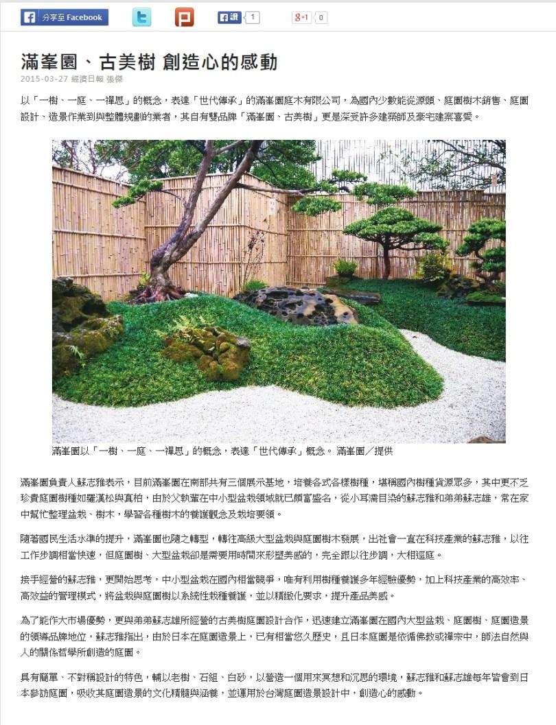 古美樹滿峯園經濟日報