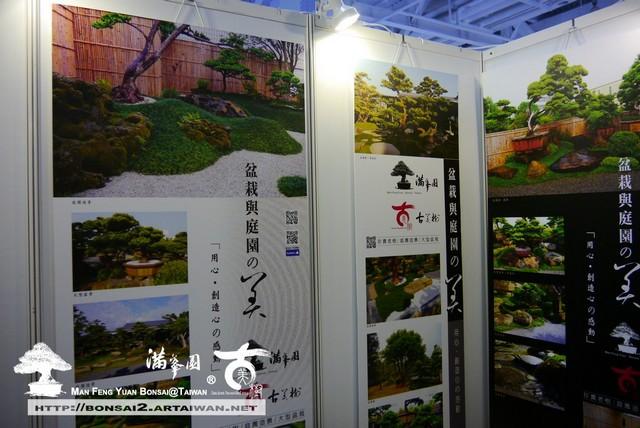 古美樹滿峯園2014高雄國際建材展