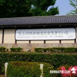 [建築與空間]西本願寺.京都