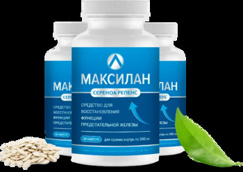 МАКСИЛАН лекарство цена