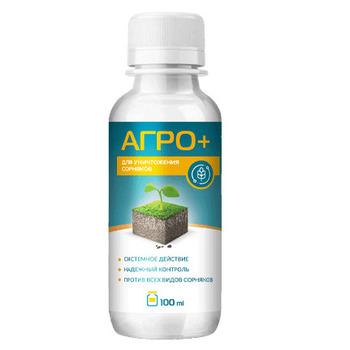 АГРО средство для уничтожения сорняков