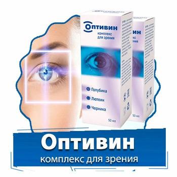 ОПТИВИН лекарство для глаз цена