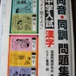 おすすめドリル③「中学入試漢字・同音・同訓問題集」