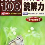 小1~3☆低学年向け読解力アップを目指す国語おすすめ問題集