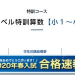 特に新5年生☆浜学園最高レベル特訓算数(最レ算数)受講のすすめ