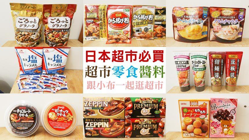 2018日本超市必買|超市,便利商店,百元商店,必買零食醬料生活用品 購物清單