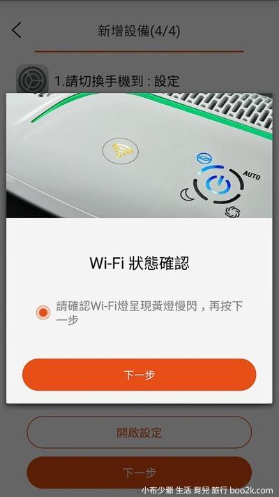 BRISE清淨機~遠距離對家人的守候,全球第一台人工智慧型BRISE清淨機 20161221-Screenshot_20161220-204316