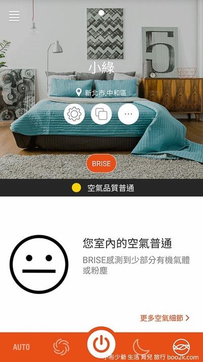 BRISE清淨機~遠距離對家人的守候,全球第一台人工智慧型BRISE清淨機 20161221-Screenshot_20161220-224650