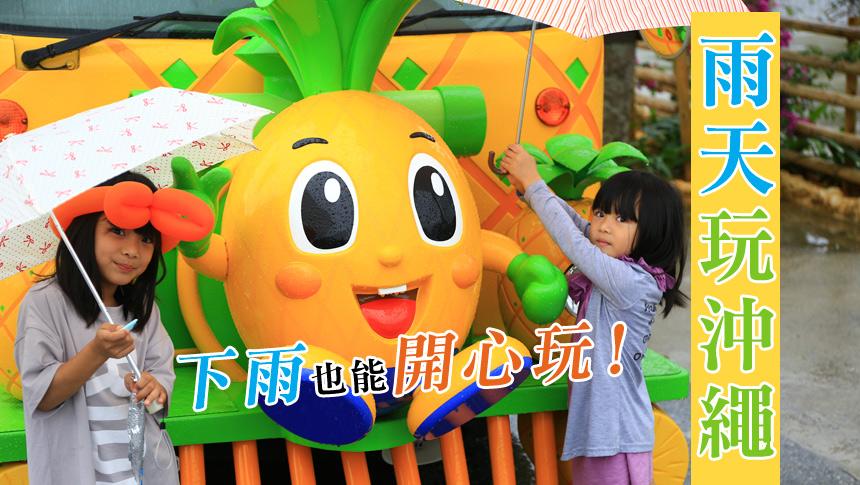 沖繩雨天景點