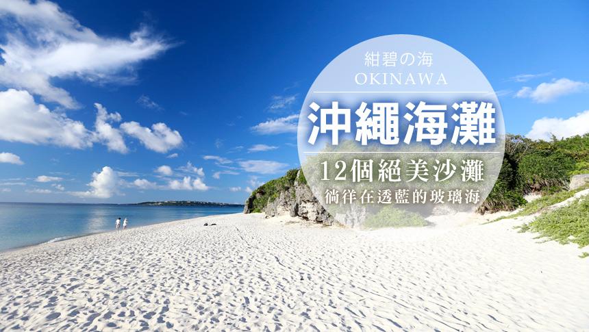 沖繩海灘推薦