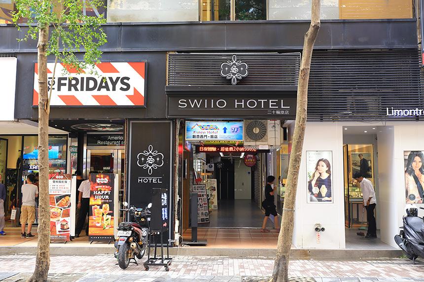 西門町二十輪旅店swiio-hotel