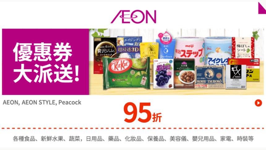 日本優惠券懶人包