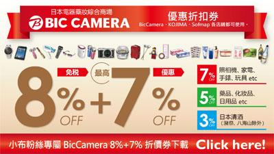 https://boo2k.com/images/BIC_CAMERA.jpg