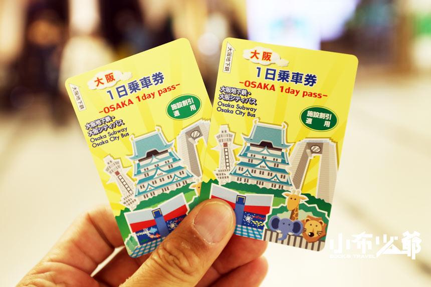 大阪地下鐵一日券,歡迎來大阪卡