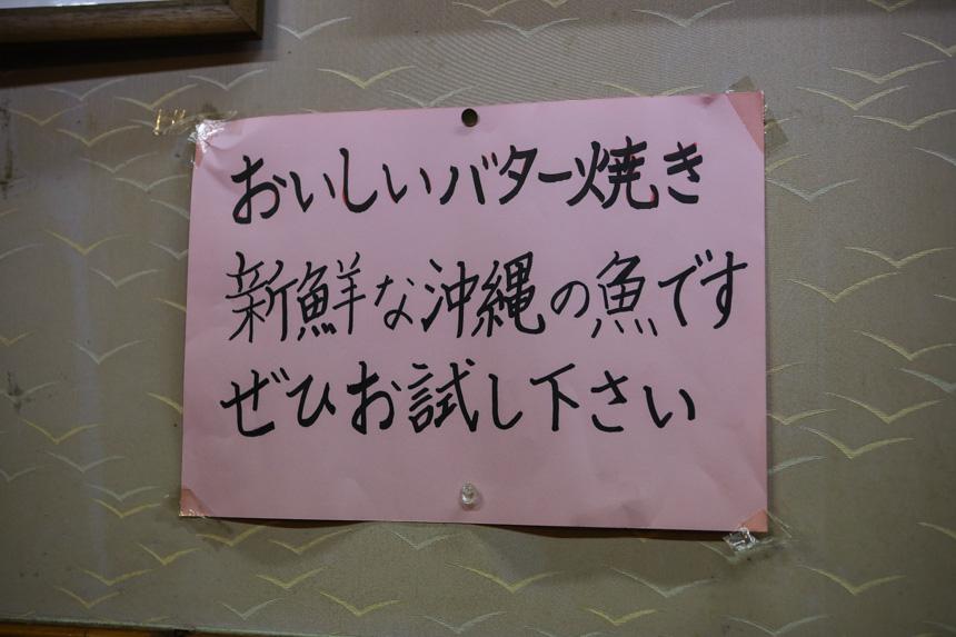 大木鮮魚店
