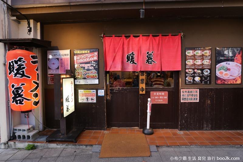 2016沖繩 暖暮拉麵(那霸店)-0369