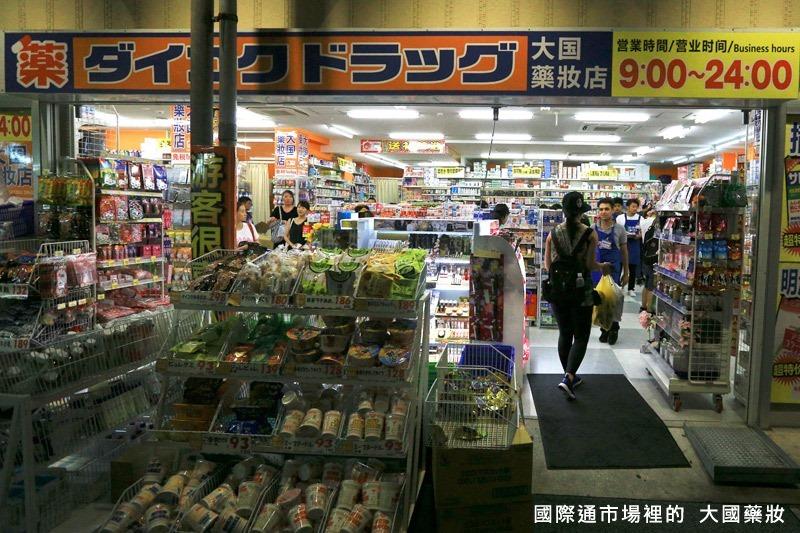 國際通市場大國藥妝 (3)