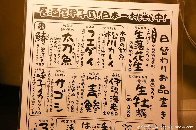 目利的銀次新都心店 -0691
