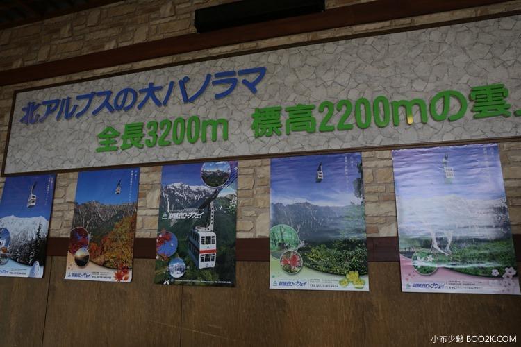 [岐阜高山]新穗高纜車溫泉站,乘著覽車瀏覽北阿爾卑斯山脈