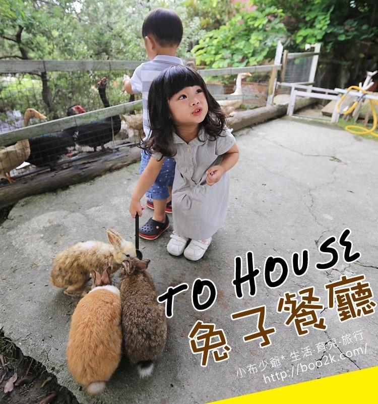 [新北八里]TO HOUSE兔子親子餐廳,讓孩子親近小動物!