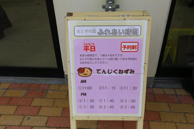京都 動物園 (55 - 78)