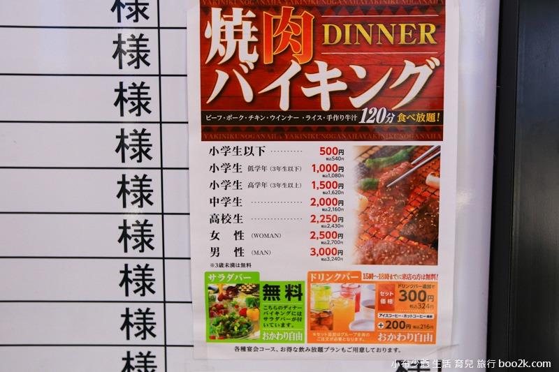 沖繩燒肉乃我霸新店 -8562