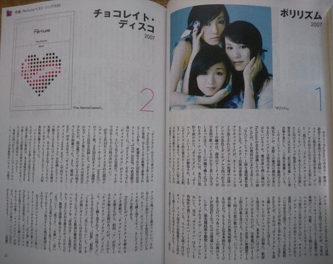 Perfumeベストソングス50