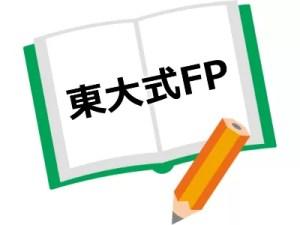東大式FP