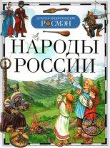 Народы России. 6+