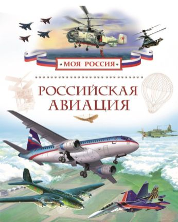 Почтарёв. Российская авиация. 6+