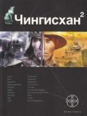 Аудиокнига Чингисхан. Книга 2. Чужие земли