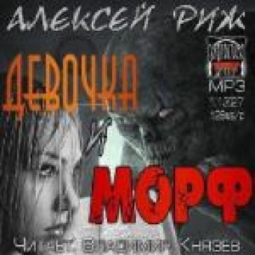 Аудиокнига Девочка и Морф
