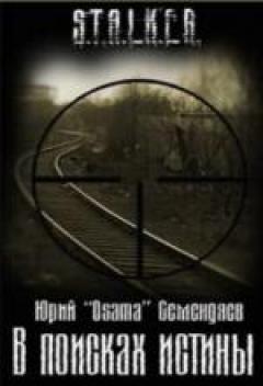 Аудиокнига S.T.A.L.K.E.R. Лис. Книга 2. В поисках истины