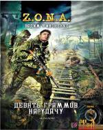 Аудиокнига Z.O.N.A. Книга 2. Девять граммов на удачу