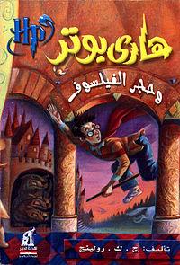 Arabic: هاري بوتر وحجرالفيلسوف Arabic romanisation: Hari Butor (or Hari Poter) wa-ḥajar al-faylasuf