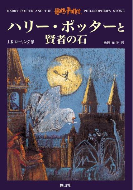 Japanese: ハリー・ポッターと賢者の石 (1999). (c) Seizansha/Tsai Fong Books