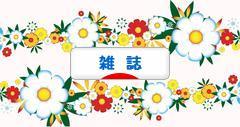 にほんブログ村 本ブログ 雑誌へ