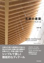 https://i0.wp.com/book.gakugei-pub.co.jp/cgi/share/books/150px/2270.jpg