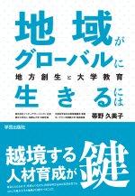 https://i0.wp.com/book.gakugei-pub.co.jp/cgi/share/books/150px/5527.jpg